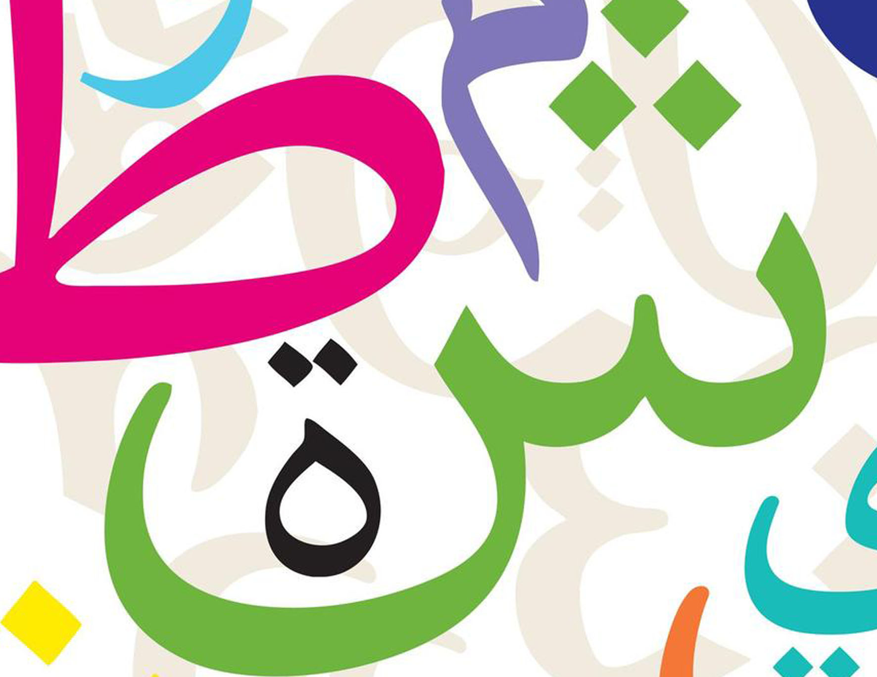 Besplatni kurs arapskog jezika