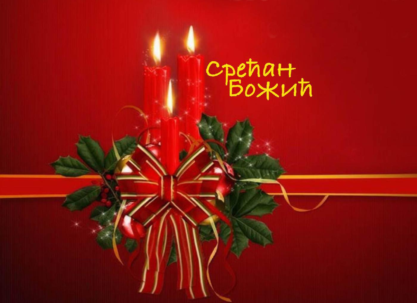 Срећан Божић